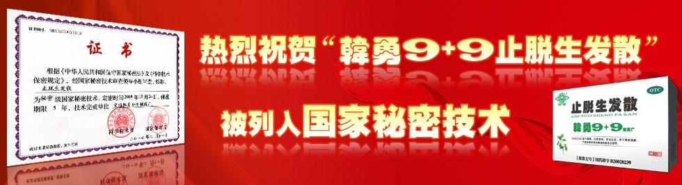 """热烈祝贺""""韩勇9+9止脱生发散""""被列入国家秘密技术"""